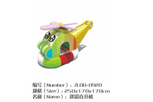 室内儿童乐园游乐设备迷彩直升机